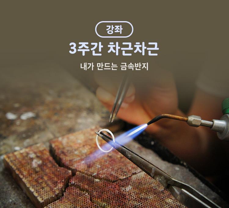 토_강좌(반지만들기)