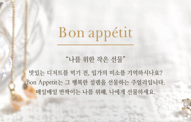 Bon Appetit - 나를 위한 작은 선물