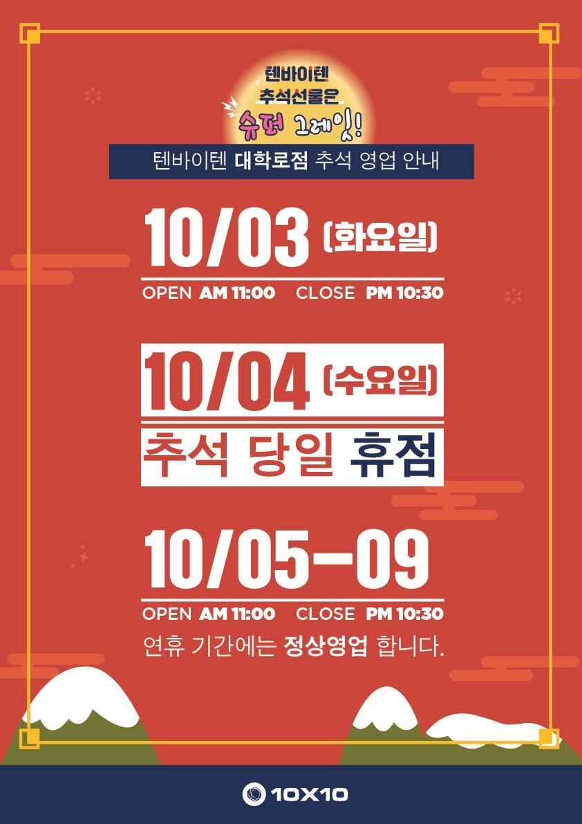 <대학로점 텐바이텐>  10월04일 추석 당일은 휴점입니다. 나머지 추석 연휴는 정상 영업합니다.  텐바이텐과 즐거운 한가위 보내세요:-)