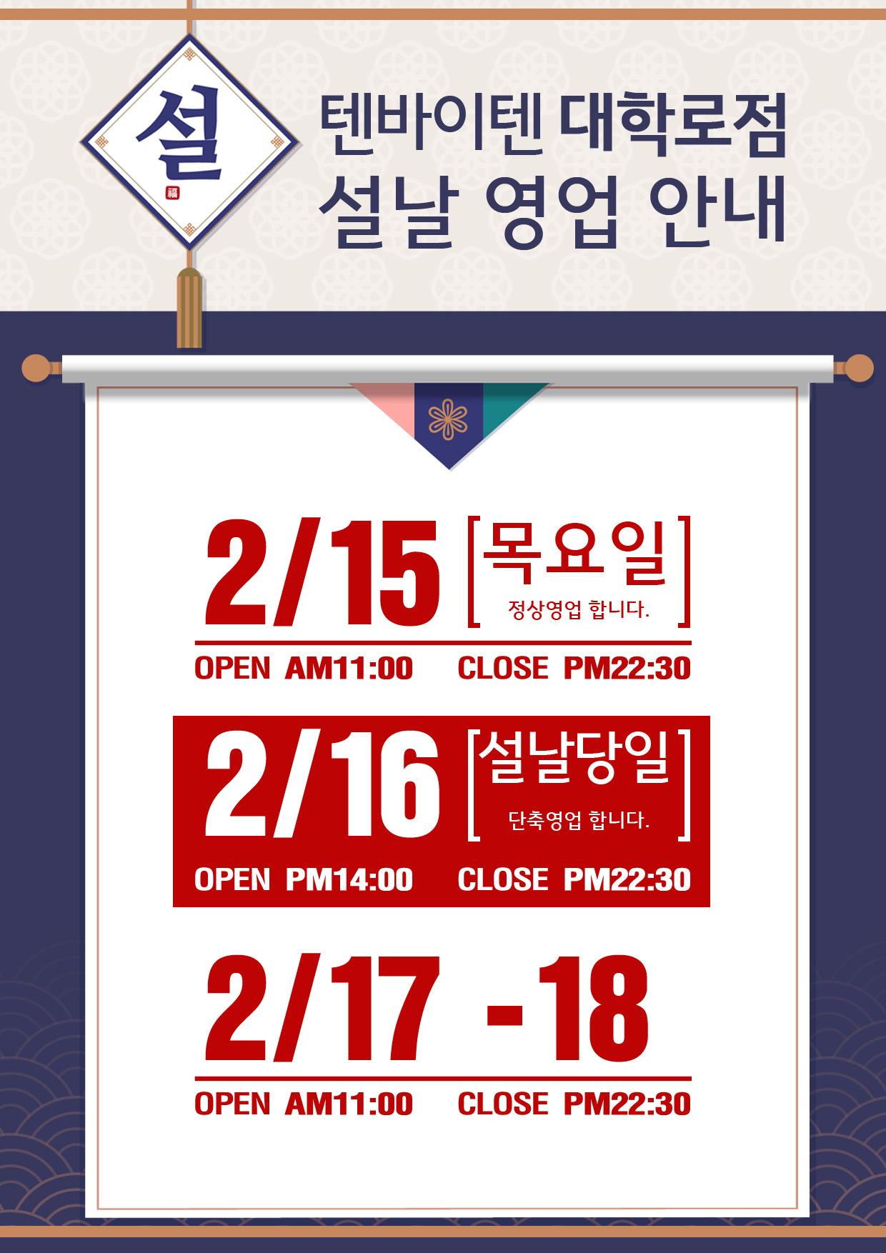 02월16일(설날 당일)은 단축영업합니다.  나머지 설날 연휴는 정상 영업합니다.  텐바이텐과 즐거운 명절 보내세요:)