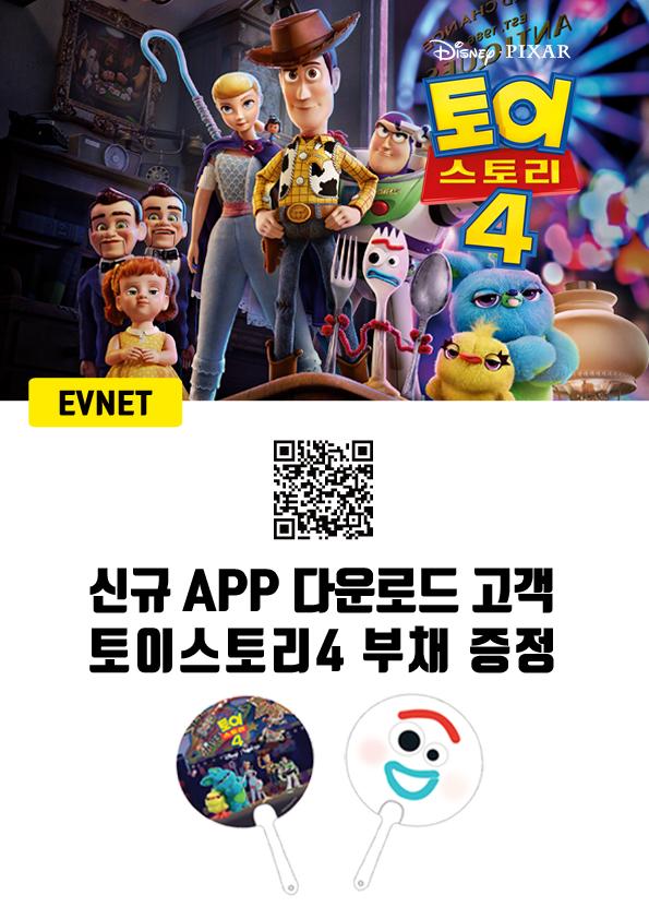 텐바이텐 앱 다운로드 이벤트가 진행중입니다.  앱받고 시원한 부채도 받아가세요~! 앱 다운로드 후 직원에게 보여주세요! (신규다운로드에 한함)
