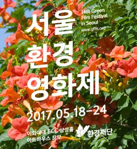 영화 제14회 서울환경영화제