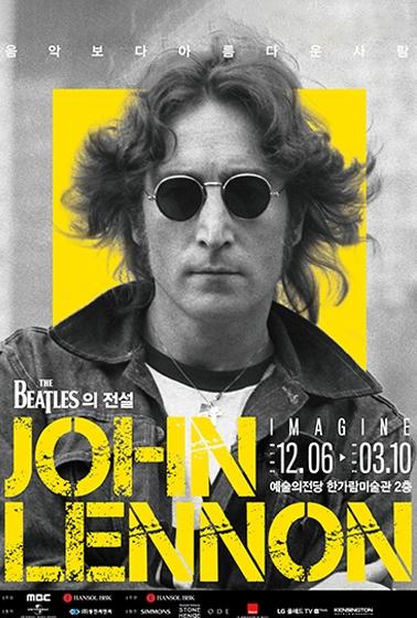 이매진 존 레논 展