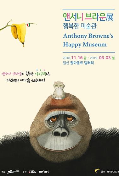 앤서니 브라운展 행복한 미술관