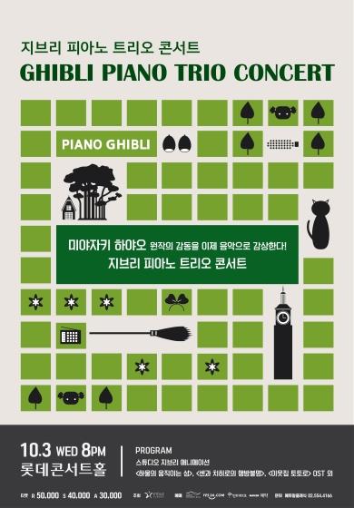지브리 피아노 트리오 콘서트