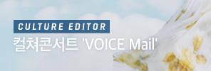 컬쳐콘서트 'VOICE mail'