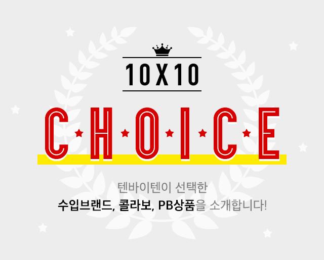 10X10 CHOICE