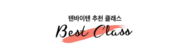 텐바이텐 추천 클래스