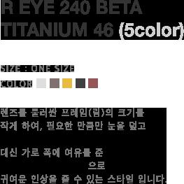 R EYE 240 BETA TITANIUM 46 (5color)