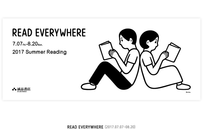 READ EVERYWHERE (2017.07.07~08.20)