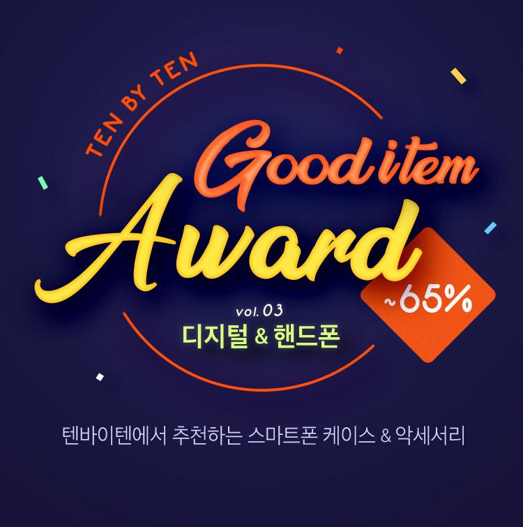 Good item Award