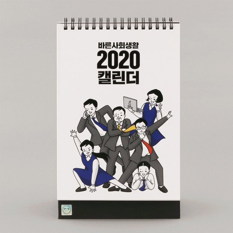 직장생활 필수템 2020 바른사회생활 캘린더