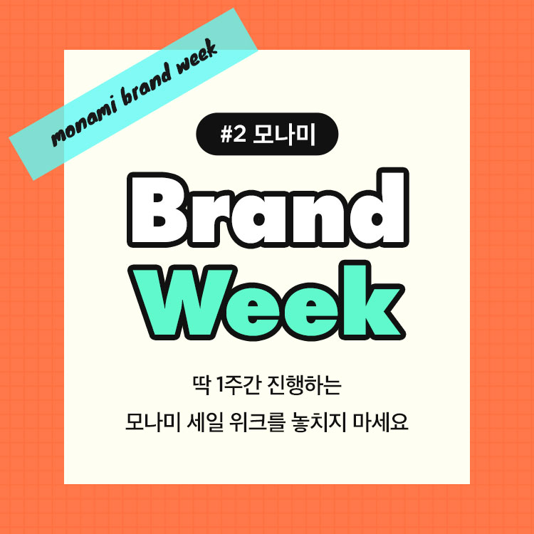 「브랜드 위크」 #2 모나미