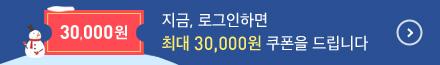 지금, 로그인하면 최대 30,000원 쿠폰을 드립니다