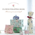 Flower wrapping book