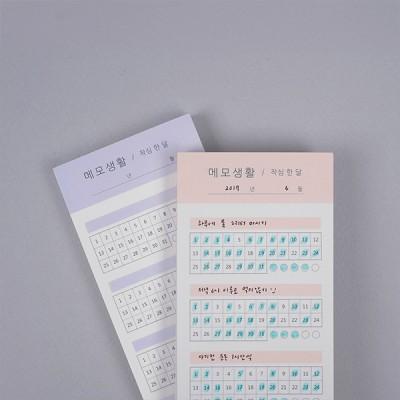 메모생활_작심한달