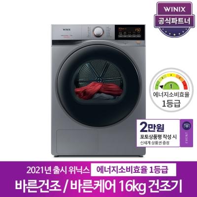 위닉스 초대형 텀블건조기 16kg HGXH160-KSK