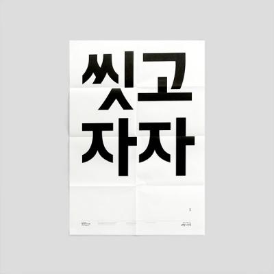 배달의민족 포스터: 씻고자자 외 14종