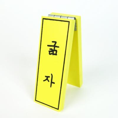 하자간판 - 굶자 AJ38