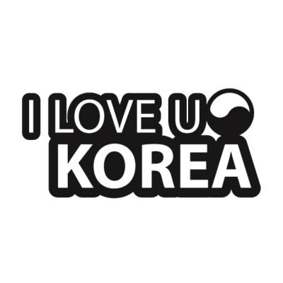 자동차스티커_I Love U Korea_02