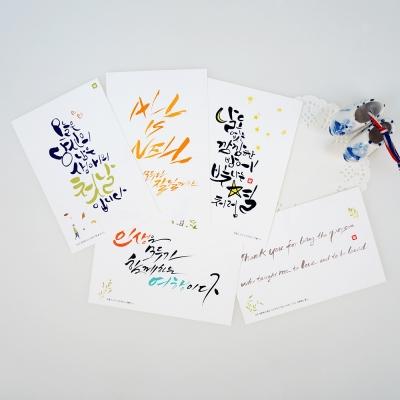 캘리그라피 포스트카드 5종 (택1)