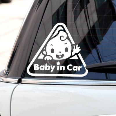 아기가 타고 있어요 세모