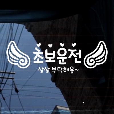 초보운전_살살 부탁해용~