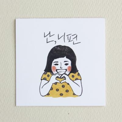 바른생활 연필카드-난 니편