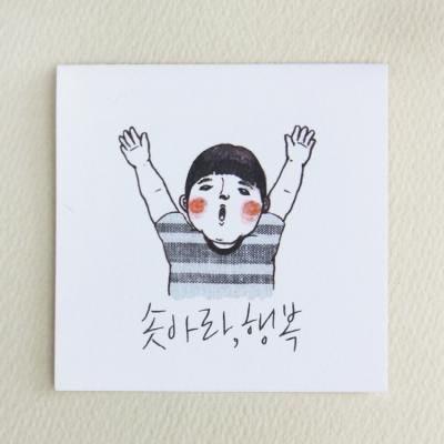 바른생활 연필카드-솟아라 행복