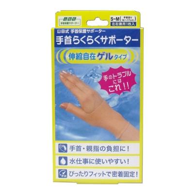 실리콘 손목보호대(야마다식)