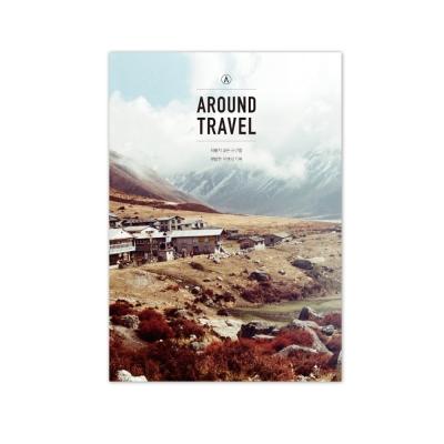 AROUND TRAVEL (외롭지 않은 순간들, 평범한 여행의 기록)