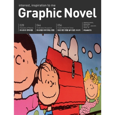 [Magazine GraphicNovel] Issue.06 작은 행복, 그리고 피너츠