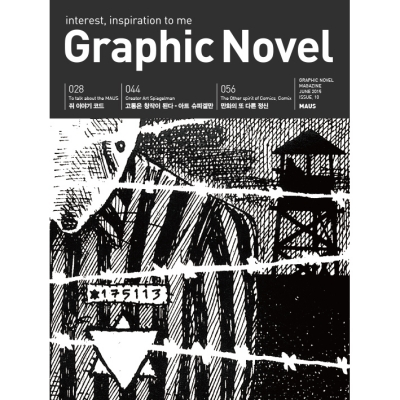 [Magazine GraphicNovel] Issue.10 과거, 현재 그리고 쥐