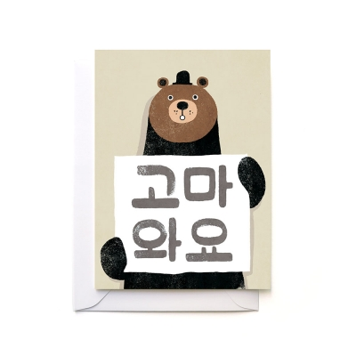 Come Here! Bear Card