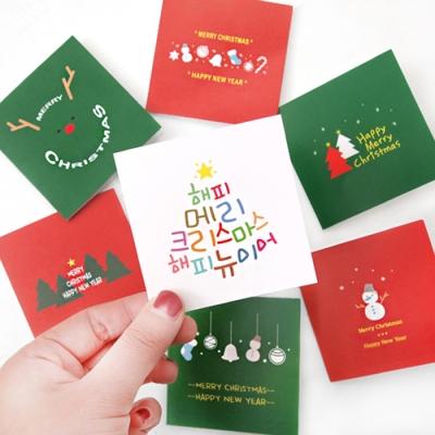 투영 크리스마스카드 10종 세트