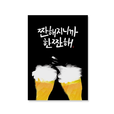 맥주 한짠해 엽서