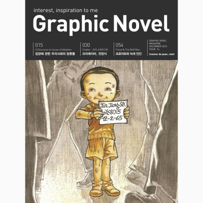 [Magazine GraphicNovel] Issue.14 그 끝나지 않은 이야기