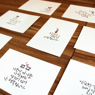 1AM Calligraphy Postcard ver.2 - 2. 사랑해 set