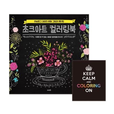 초크아트 컬러링북