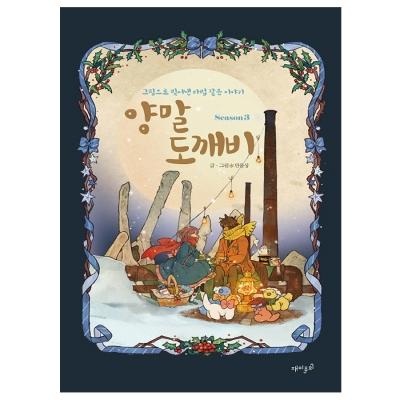 양말도깨비 시즌 3 - (단행본) 양장- 완결