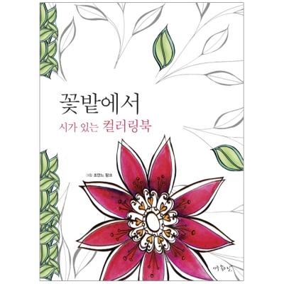 꽃밭에서 - 시가 있는 컬러링북