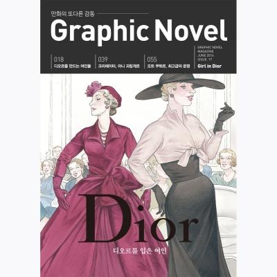 [Magazine GraphicNovel] Issue.17 디오르를 입은 여인