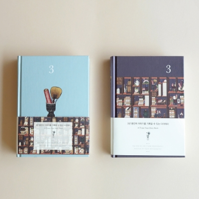 [3년일기장] 책가도_A Three-year Story Book