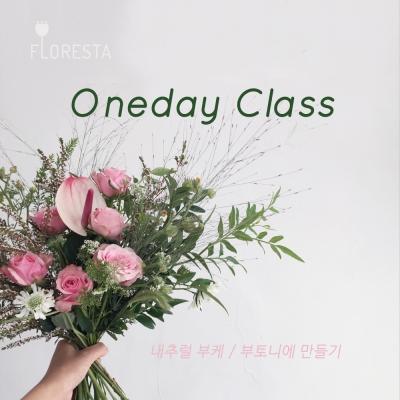 내추럴 부케/부토니에 Oneday Class