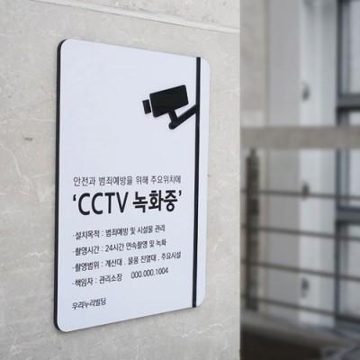 CCTV 작동중 설치안내문 목격자 type.B