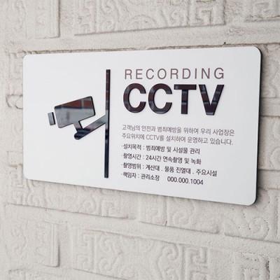 CCTV 설치 안내문 목격자type.A