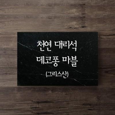 데코퐁 마블(블랙)
