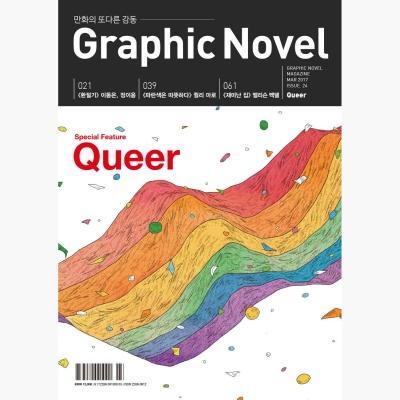 [Magazine GraphicNovel] Issue.24 퀴어 특집