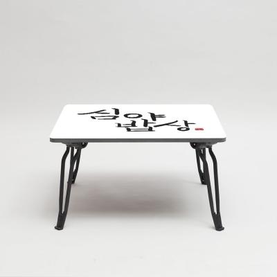 라미나테이블 포터블에디션 | 김정은에디션 art no. 003