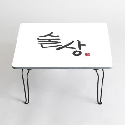 라미나테이블 포터블에디션 | 김정은에디션 art no. 002